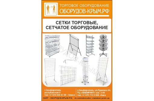 Магазин для Магазинов торговое оборудование корона-крым.рф, фото — «Реклама Евпатории»