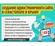 Создание одностраничного сайта в Севастополе, фото — «Реклама Севастополя»