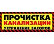 Прочистка канализации Бахчисарай.Чистка.Труб.+7(978)259-07-06, фото — «Реклама Бахчисарая»