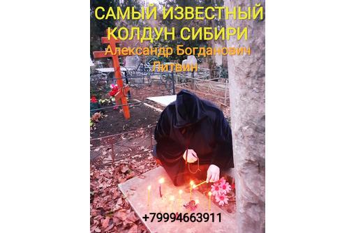 сильный родовой колдун Александр Богданович, фото — «Реклама Белогорска»