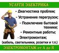 вызов электрика электромонтажные работы - Электрика в Севастополе