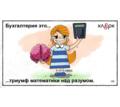 Требуется бухгалтер-учетчик рекламного оборудования - Бухгалтерия, финансы, аудит в Крыму