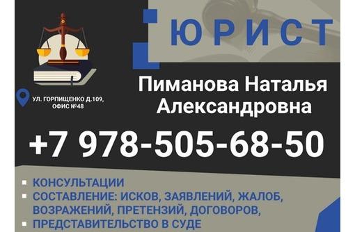 Юридические услуги от профессионального юриста, фото — «Реклама Севастополя»