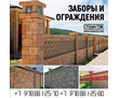Продам Бетонный заборный блок (француз), Крым, фото — «Реклама Красногвардейского»