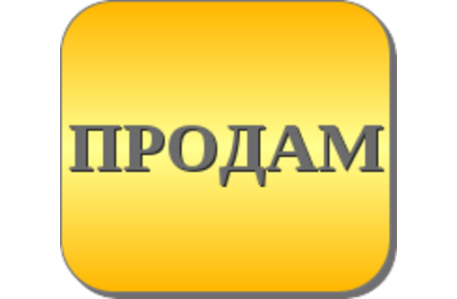 Продам дом под снос в Пятихатке Красногвардейского р-на, фото — «Реклама Красногвардейского»