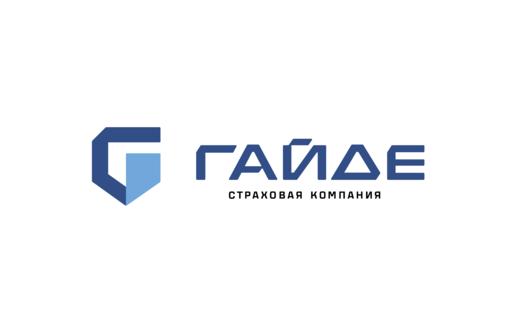 Автострахование (ОСАГО, КАСКО) в СК Гайде, фото — «Реклама Севастополя»