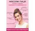 Массаж лица (миофасциальный, скульптурный, лимфодренажный, релакс) - Косметологические услуги, татуаж в Ялте