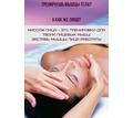 Тренировка для мышц лица! - Косметологические услуги, татуаж в Ялте