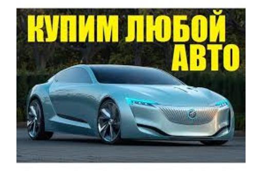 Автовыкуп дорого и быстро, автоподбор, выездная диагностика в Севастополе и  Крыму, фото — «Реклама Симферополя»