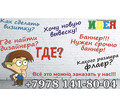 Все виды Рекламы и полиграфии в Судаке и по Крыму - Реклама, дизайн, web, seo в Судаке