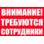 Удалённый сотрудник в онлайн магазин - Без опыта работы в Севастополе