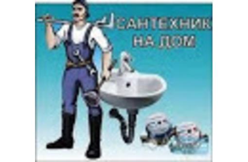 Сантехник Алушта.Сантехнические услуги.Прочистка, фото — «Реклама Алушты»