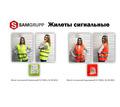 Жилеты сигнальные для строителей - Мужская одежда в Симферополе