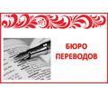 Перевод документов. Бюро переводов - Переводы, копирайтинг в Севастополе