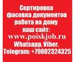 Фасовка документов. Работа без вложений, фото — «Реклама Бахчисарая»