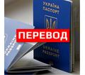 """""""Шафал"""", бюро переводов в Севастополе - Переводы, копирайтинг в Севастополе"""