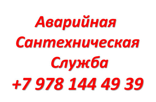 Прочистка канализации, устранение засоров труб электромеханическим оборудованием. Сантехник., фото — «Реклама Севастополя»