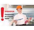 Специалист по охране труда - Управление персоналом, HR в Севастополе