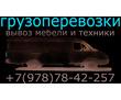 Грузоперевозки газель, вывоз мебели!, фото — «Реклама Севастополя»
