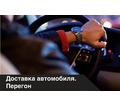 Перегон автомобиля в Крым - Пассажирские перевозки в Севастополе