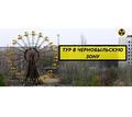 Thumb_big_chernobyl-4-1
