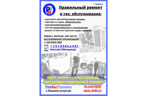 Обслуживание организаций и физ. лиц - Ремонт бытовой и торговой техники, сантехники, электрики, фото — «Реклама Алушты»
