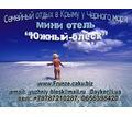 Недорогой отдых в Крыму  мини-отель Южный блеск - Отдых, туризм в Саках