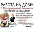 Интернет работа на дому консультантом - Управление персоналом, HR в Симферополе