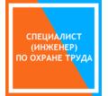 Требуется специалист по охране труда - Управление персоналом, HR в Севастополе
