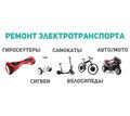 Ремонт моноколеса (электротранспорта) - Активный отдых в Крыму