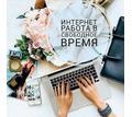 Подработка на дому в интернете - Без опыта работы в Крыму