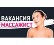 В новый салон требуется массажистка (массажист), фото — «Реклама Севастополя»