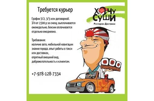 Курьер в ресторан доставки, фото — «Реклама Севастополя»