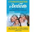 В стоматологическую клинику  требуется медсестра - Медицина, фармацевтика в Севастополе