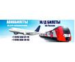 Авиабилеты и ж/д по выгодным ценам !, фото — «Реклама Севастополя»