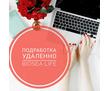 Подработка на дому в интернете, фото — «Реклама Феодосии»