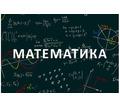 Дистанционные занятия с репетитором по математике - Репетиторство в Керчи