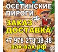 Осетинские пироги, заказ и доставка - Бары, кафе, рестораны в Севастополе