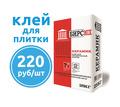 Клей для плитки Бирсmix Керамик 25 кг керамической - Стройматериалы в Симферополе