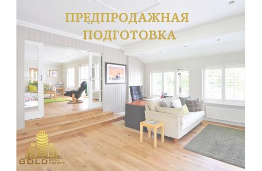 Предпродажная подготовка ПЛЮС для квартиры, дома, фото — «Реклама Севастополя»