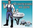 Сантехник Белогорск. Прочистка канализации, фото — «Реклама Белогорска»