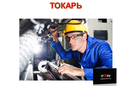 Токарь на производство с опытом работы, фото — «Реклама Севастополя»