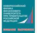 Новороссийский филиал Финансового Университета при Правительстве РФ приглашает! Есть бюджетные места - ВУЗы, колледжи, лицеи в Симферополе
