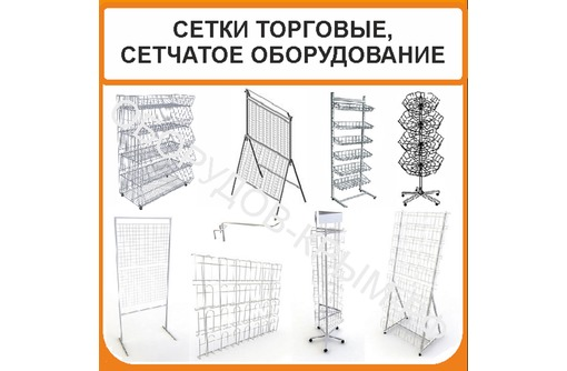 Продается торговые сетки и сетчатое оборудование, фото — «Реклама Феодосии»