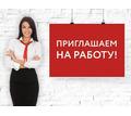 Менеджеры по оформлению дисконтных карт (удаленная работа) - Руководители, администрация в Белогорске