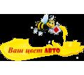 Подбор автокраски для авто, лак, автоэмаль в Симферополе – компания «Ваш цвет авто». Качество! - Ремонт и сервис легковых авто в Симферополе
