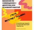 Подработка на дому (совмещение) - Бухгалтерия, финансы, аудит в Севастополе