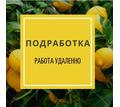 Удаленная работа на планшете/смартфоне/ПК - Работа на дому в Старом Крыму