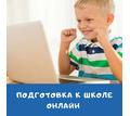 онлайн-курс по подготовке к школе и развивающие занятия - Няни, сиделки в Крыму