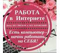 Сотрудник на дому. Удалённая работа. Подработка - Управление персоналом, HR в Севастополе